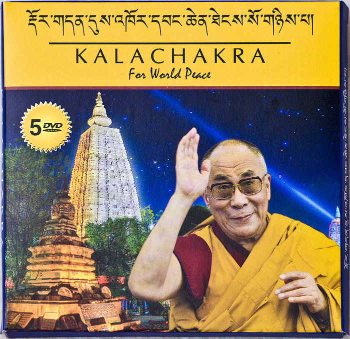 Photo of Mahabodhi Temple used for Dalai Lama's Kalachakra 2012 Speeches DVD-Set Cover