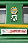 Green railway carriage and destination board for the Ulaan Baatar - Zamyn Uud train.