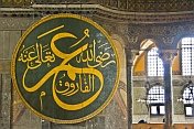Large medallion with Arabic caligraphy in the Aya Sofya, in Sultanahmet.