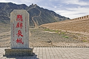 Stone tablet and Great Wall of China at the Shiguan Gorge, near Jiayuguan.