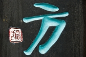 Chinese character in blue, and ideogram in red.